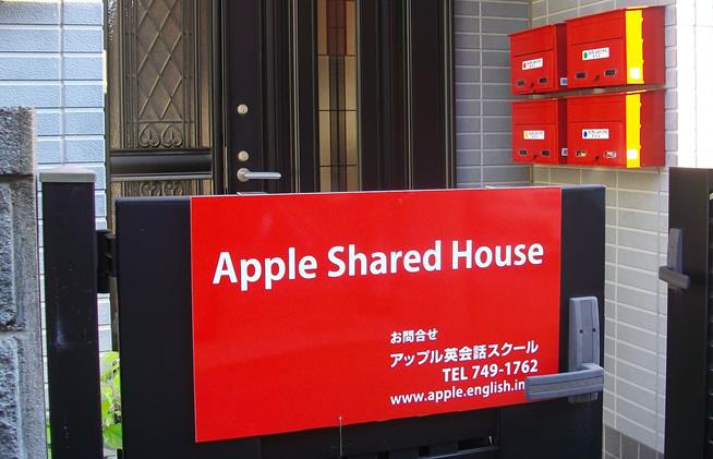 アップル英会話スクールのシェアハウスのイメージ